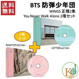 【おまけ付き】BTS CD アルバム 防弾少年団 WINGS 正規2集【You Never Walk Alone】★2種SET (LEFT+RIGHT Ver.) 防弾少年団 バンタン / おまけ:生写真+トレカ(8804775077493)