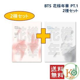 【おまけ付き】BTS CD アルバム 花様年華 PT.1 ★2種セット (pink+white) 3RD MINI ALBUM 防弾少年団 バンタン/おまけ:生写真+トレカ(1504070122501-1)