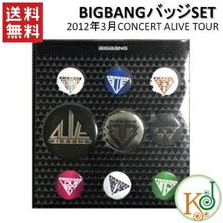 【K-POP・韓流】 【ゆうメール発送】BIGBANG/2012年3月CONCERT ALIVE TOUR/バッジSET/ビクバン(10004906)
