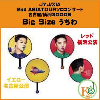 【K-POP・韓流】 【K-POP・韓流】 JYJ/XIA(ジュンス) - うちわ [ランダム発送] [2nd ASIATOURソロコンサート](0210800024803)(0210800024803)