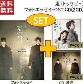 【K POP・送料無料】 鬼 (トッケビ- ) フォトエッセイ+OST CD(2CD) バジョンランダム(8804775076853-1)
