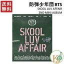【おまけ付き】BTS CD アルバム SKOOL LUV AFFAIR 2ND MINI ALBUM / おまけ:生写真+トレカ(8804775053795-1)