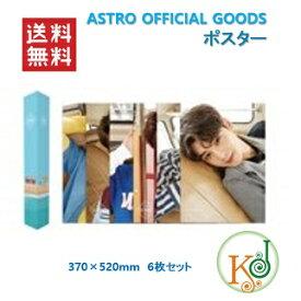 ASTRO公式・ポスターアストロ