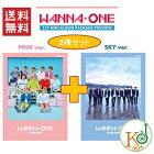 【K-POPCD・チャート反映】WANNAONE1STMINIALBUM/2種セット(PINKver+SKYver.)ワナワン(8809534466556-8)