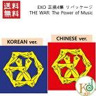 【K-POP・韓流】エクソ(EXO)正規4集リパッケージ「THEWAR:ThePowerofMusic」バジョン選択可能(韓国語、中国語VER)(8809269508331-1)