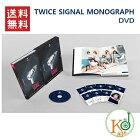 【K-POP・韓流】TWICESIGNALMONOGRAPHフォトブック-限定版-(コード:3)(8809428948886)