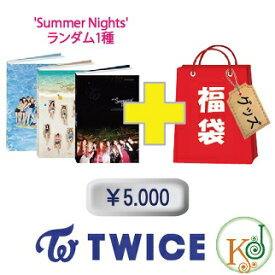 TWICE 「Summer Nights」福袋 5,000円★CD1種+グッズセット/トゥワイス/おまけ:生写真+トレカ(hb70181024-1)