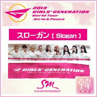 少女時代 - スローガン★Girls & Peace★2013 Girls Generation World Tour OFFICIAL GOODS*即日発送(0201300024608)