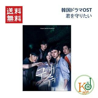 【K-POP・韓流】 韓国ドラマOST 君を守りたい SAVE ME (2CD) /出演:2PM テギョン(8809516262030)