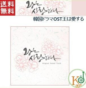 韓国ドラマOST 王は愛する/主演:イム・シワン(ZEA:)ユナ(少女時代)、ホン・ジョンヒョン(8809534467370)