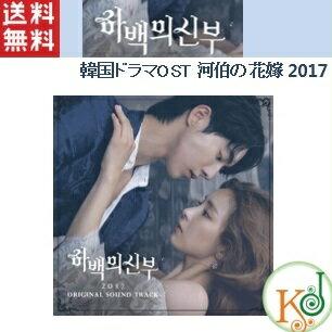 韓国ドラマOST 河伯の花嫁 2017/主演:ナム・ジュヒョク、シン・セギョンで、f(x)クリスタル、コンミョン(8809534466885)