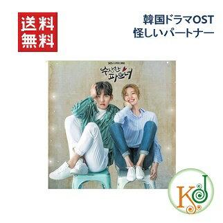 韓国ドラマOST 怪しいパートナー (2CD)/主演:チ・チャンウク&ナム・ジヒョン(8809516261095)