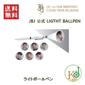 【K-POP・韓流】 JBJ ライトボールペン 公式グッズ 1st FANMEETING COME TRUE IN JAPAN/おまけ:生写真(7070171202)(7070171202)