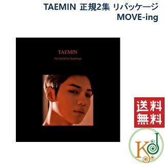 【5倍スーパーポイントDAY】 テミン正規 2集 リパッケージ MOVE-ing/SHINEE TAEMIN(8809269508737)