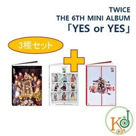 【おまけ10種付き】TWICE CD アルバム THE 6TH MINI ALBUM「YES or YES」★3種セット トゥワイス / おまけ:生写真1+トレカ9(8809440338467-2)