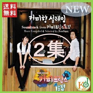 【K-POP・韓流】 コーヒープリンス1号店O.S.T.-2集 [2 FOR 1] (2CD) 韓国ドラマOST(828600799922)