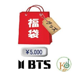 【K-POP・韓流】BTS 福袋 5000円★グッズセット 福袋/ 韓流グッズセット 防弾少年団 バンタン(hb70180316-5)