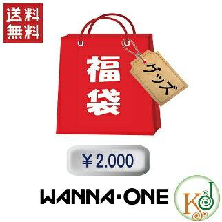 【K-POP・韓流】WANNAONE福袋2000円★グッズセット福袋/韓流グッズセットワナワン(hb70180316-33)