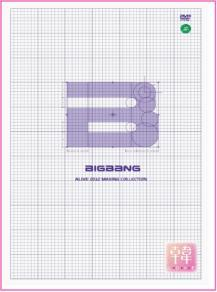 BIGBANG'S ALIVE2012 MAKING COLLECTION(3 DISC)/ビッグバン(10006039)