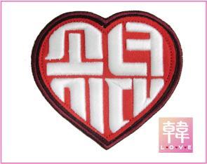 【K-POP・韓流】 【ゆうメール発送】少女時代/Wappen Brooch(Heart)「I Got A Boy」(10007373)