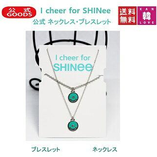 【K-POP・韓流】 SHINEE 公式アクセサリー「I cheer for SHINee」 公式 ネックレス、ブレスレット シャイニー【生写真】(7070180222-1)