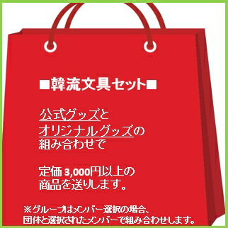 【K-POP・韓流】SEVENTEEN福袋2000円★グッズセット福袋/韓流グッズセットセブチ(hb70180316-31)