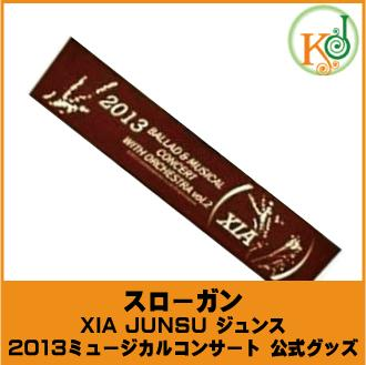 【K-POPCD・送料無料・予約】 XIA JUNSU ジュンス - スローガン [2013ミュージカルコンサート 公式グッズ](0220900033803)