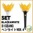 【12/15発送】【K-POPGOODS・公式 YG・生写真・予約】 BIGBANG 公式 ペンライト VER.4 SET (応援夜光峰) Black / Wh...