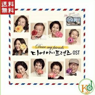 【K-POP・韓流】 【K-POP・韓流】 Dear. My Friends(ディア・マイ・フレンド )韓国ドラマO.S.T.(8809484115574)(8809484115574)