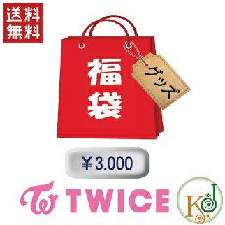 【K-POP・韓流】 TWICE 福袋 3000円★グッズセット福袋/ 韓流グッズセット トゥワイス(hb70180316-14)