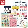 【K-POP・韓流】【K-POP・韓流】【ゆうメール発送】TWICEシール3枚セットバージョン選択/トゥワイスステッカー/おまけ:生写真(7070180226-1)