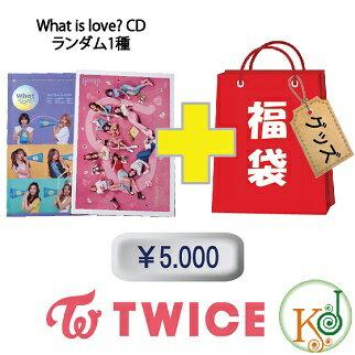 【K-POP・韓流】 【初回特典なし】TWICE 「What is Love?」5th ミニアルバム福袋 5,000円★CD 1種+グッズセット トゥワイス(hb70180316-20)