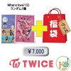 【K-POP・韓流】【初回特典付き】TWICE「WhatisLove?」5thミニアルバム福袋7,000円★CD1種+グッズセット【数量限定】トゥワイス(hb70180316-21)