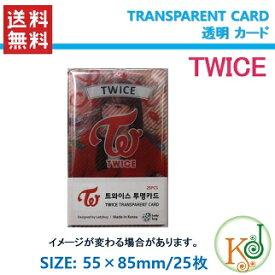 【K-POP・韓流】 TWICE TRANSPARENT CARD 透明 カード / トゥワイス(7070170801-42)(7070170801-42)