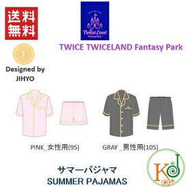 【おまけ付き】【K-POP・韓流】 TWICE★SUMMER PAJAMAS 公式グッズ TWICELAND FantasyPark TWICE 2ND TOUR/おまけ:生写真+トレカ(7070180515-4)(7070180515-4)