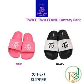 【おまけ付き】【K-POP・韓流】 TWICE★SLIPPER 公式グッズ TWICELAND FantasyPark TWICE 2ND TOUR/おまけ:生写真+トレカ(7070180515-14)
