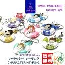 【K-POP・韓流】 TWICE★CHARACTER KEYRING 公式グッズ TWICELAND FantasyPark TWICE 2ND TOUR/おまけ:生写真(707018…