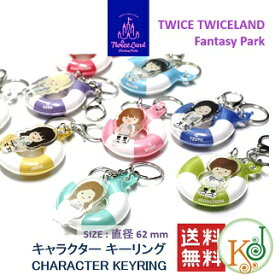 【K-POP・韓流】 TWICE★CHARACTER KEYRING 公式グッズ TWICELAND FantasyPark TWICE 2ND TOUR/おまけ:生写真(7070180515-30)(7070180515-30)(7070180515-30)