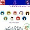 【K-POP・韓流】TWICE★CHARACTERPINBUTTON公式グッズTWICELANDFantasyParkTWICE2NDTOUR/おまけ:生写真(7070180515-32)