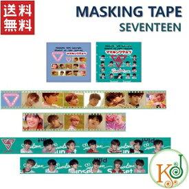 【K-POP・韓流】 【K-POP・韓流】SEVENTEEN マスキングテープ MASKING TAPE★バージョン選択 セブチ/おまけ:生写真(7070180531-12)