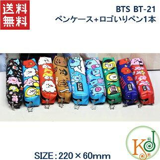 【K-POP・韓流】 【K-POP・韓流】 BTS-BT21 文具2種セット★円形ペンケース+ロゴ入りペン/ 防弾少年団 バンタン/ おまけ:生写真(7070180327-25)(7070180327-25)
