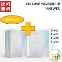 【おまけ付き】[初回特典なし] BTS CD アルバム LOVE YOUR SELF 結 'Answer' CD★4種セット/ 防弾少年団 バンタン/…