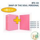 【おまけ9種付き】BTS CD アルバム★4種セット [MAP OF THE SOUL:PERSONA]【初回特典なし】ペルソナ 防弾少年団 バン…