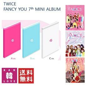 【おまけ付き】【初回特典なし】TWICE CD アルバム FANCY YOU 7THミニアルバム 【4月22日発売、4月末順次発送】トゥワイス twice CD KPOP/おまけ:選択(7070190408-02)