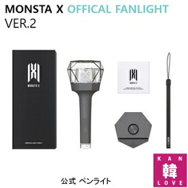 【K-POP・韓流】MONSTA X Light Stick VER.2 公式 ペンライト Light Stick モンスターエクス/ おまけ:生写真(7070190416-01)(7070190416-01)