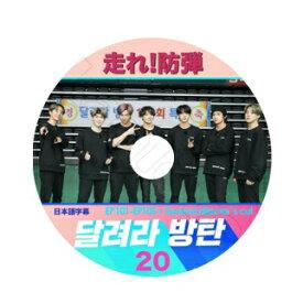 【K-POP DVD】BTS 走れ!防弾 1〜20 選択可能【日本語字幕あり】防弾少年団 バンタン はしれ!バンタン RUN! BTS /おまけ:トレカ(7070190614-01)