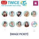 【公式トレカ付き】【おまけ付き】【 イメージピケット 】【 TWICE IMAGE PICKET 】 POP-UP STORE Twaii's Shop TWIC…