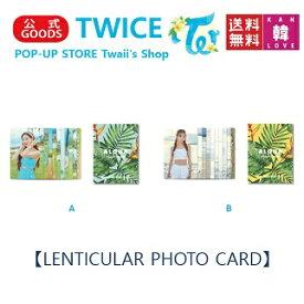 【おまけ付き】【レンチキュラーフォトカード】【TWICE LENTICULAR PHOTO CARD】 POP-UP STORE Twaii's Shop TWICE 公式 グッズ トゥワイス/おまけ:生写真+トレカ(7070190726-09)