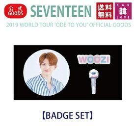 【おまけ付き】SEVENTEEN BADGE SET【バッチセット】【2019 WORLD TOUR 'ODE TO YOU' OFFICIAL GOODS】SVT セブチ 公式 グッズ/おまけ:生写真+トレカ(7070190801-03)