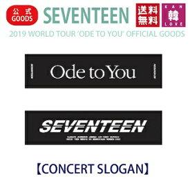 【おまけ付き】SEVENTEEN CONCERT SLOGAN【コンサートスローガン】【2019 WORLD TOUR 'ODE TO YOU' OFFICIAL GOODS】SVT セブチ 公式 グッズ/おまけ:生写真+トレカ(7070190801-04)